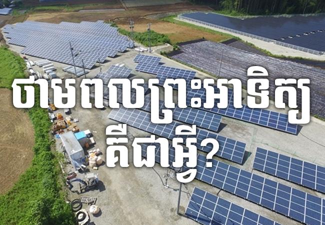 太陽光発電 とは?